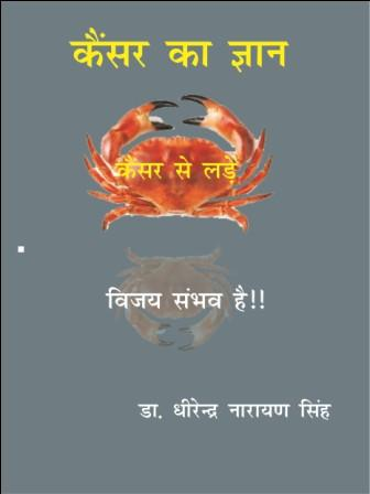 Cancer Ka Gyan cover