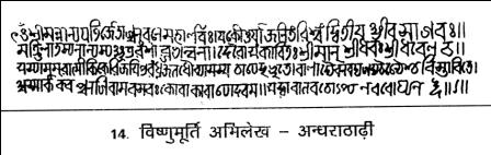 Three inscriptions from Andharathadhi