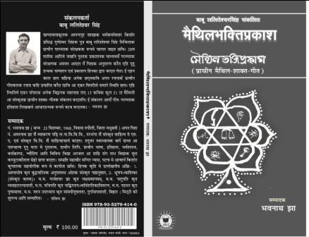 cover of the book Maithila-bhakti-prakash