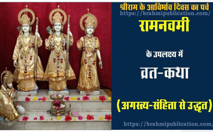 Ramanavami Vrat-katha