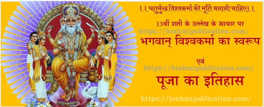 history of Vishwakarma-puja