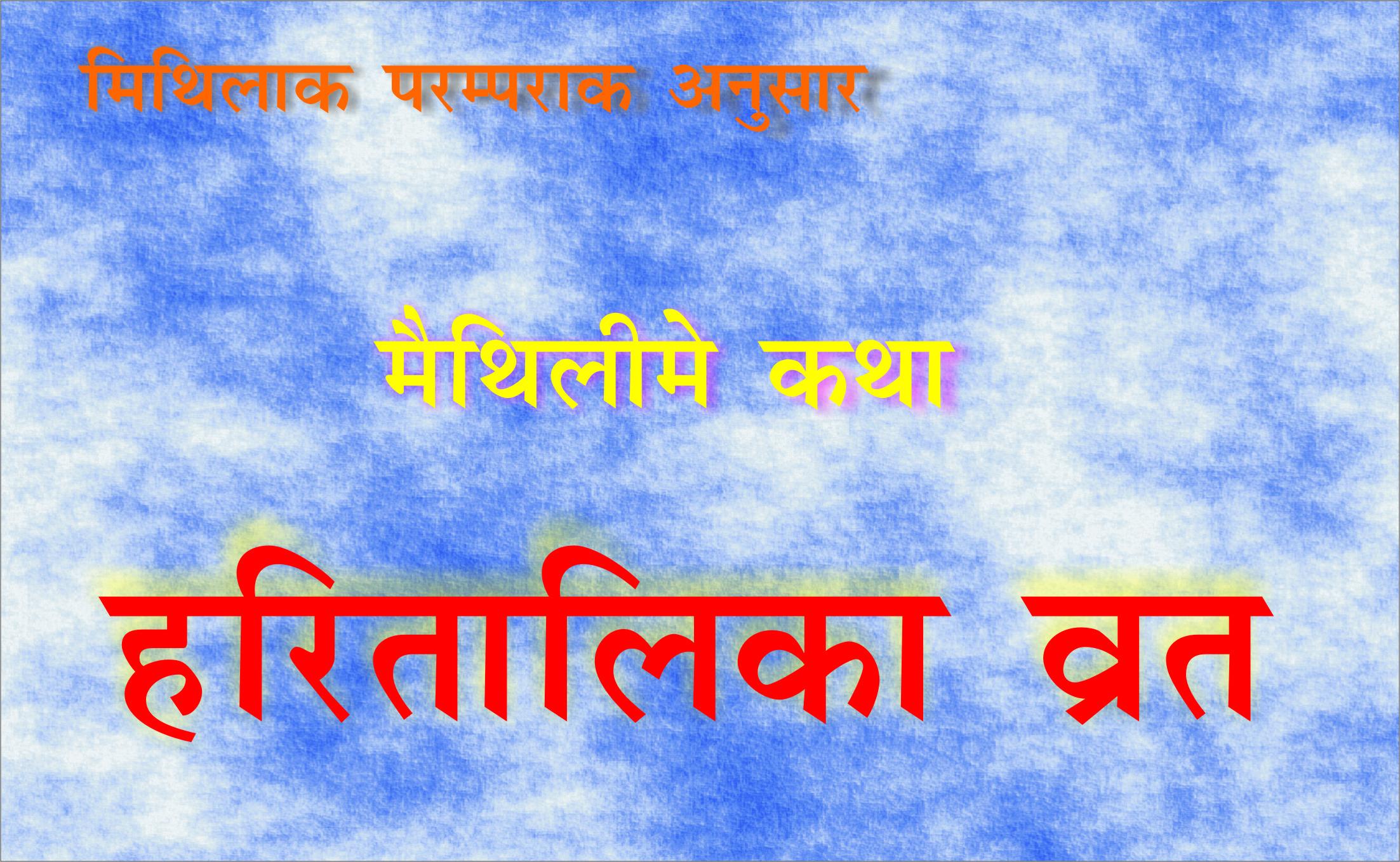 Haritalika Vrat Puja vidhi