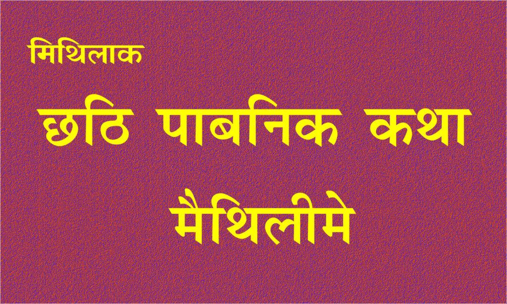 Chhatha Parva Katha in Maithili