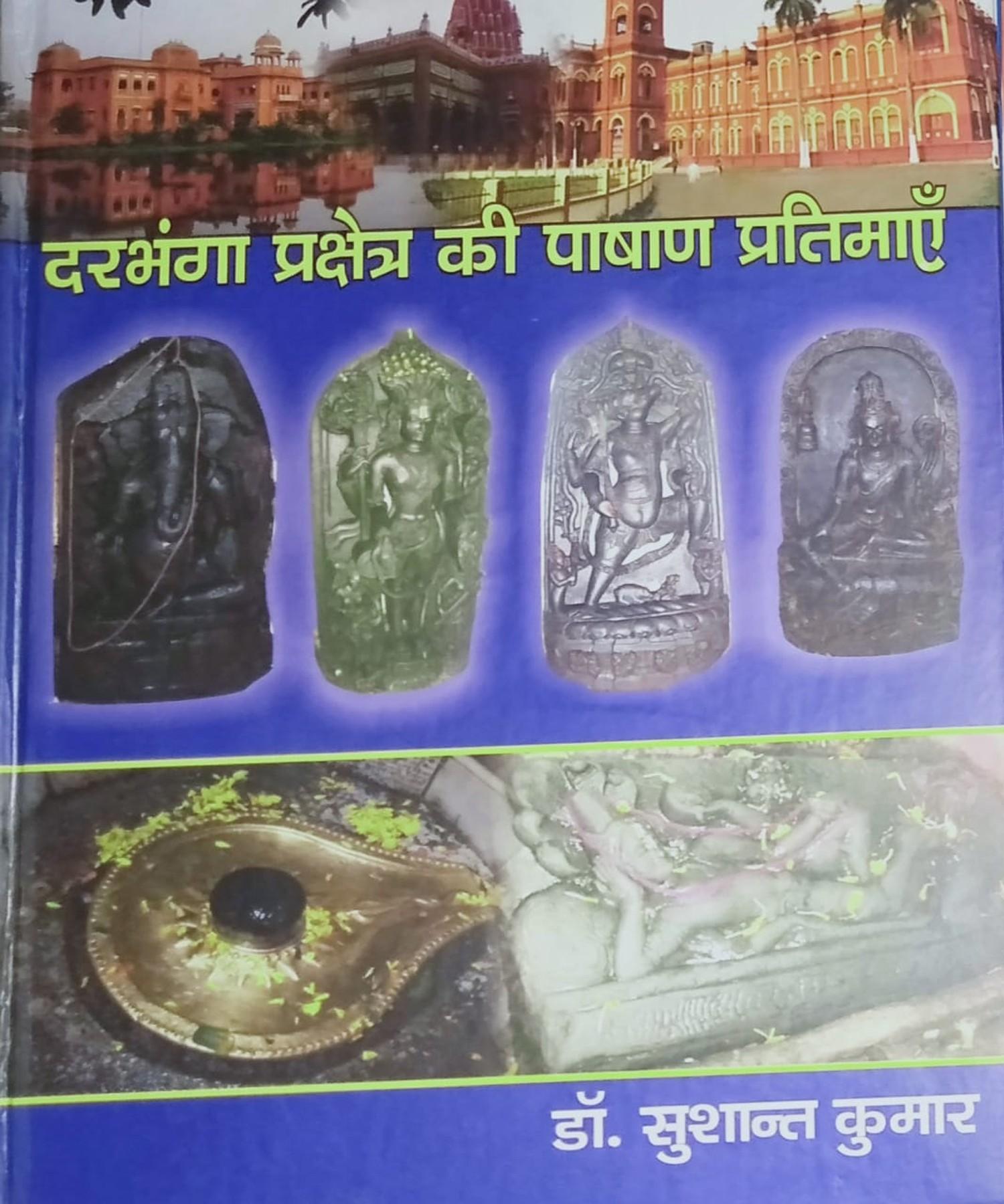 दरभंगा प्रक्षेत्र की पाषाण प्रतिमाएँ, डा. सुशान्त कुमार