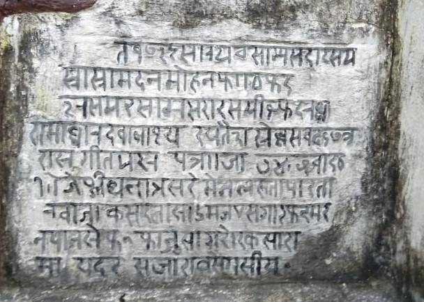 Inscription at Madan Maohan Temple