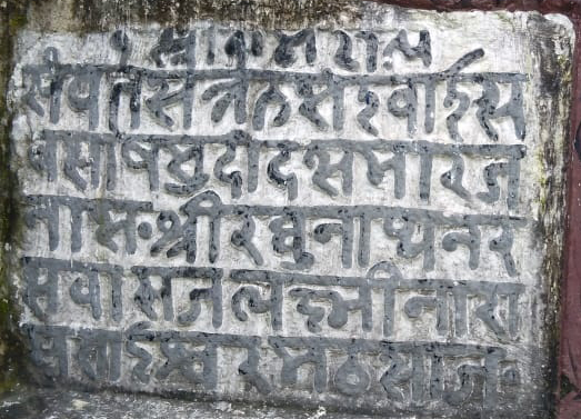 Madan Mohan Temple inscription