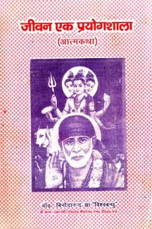 JIvan Ek Prayogashala