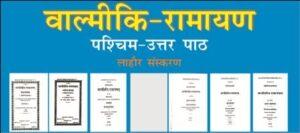 वाल्मीकि रामायण का लाहौर संस्करण