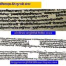 difference between Kaithi and Mithilakshar