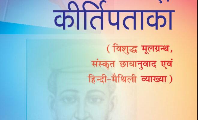 विद्यापति कृत कीर्तिगाथा एवं कीर्तिपताका, डा. शशिनाथ झा द्वारा सम्पादित