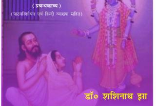 Krishna-janma cover