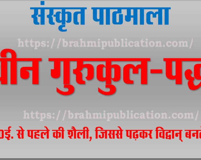 संस्कृत पाठमाला- भवनाथ झा