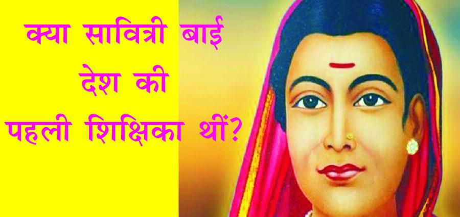 First Indian Lady teacher
