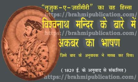 Akbar's view on Hinduism