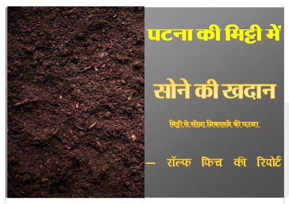 gold in patna Soil